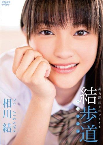 相川結 結歩道〜 美ら風 memories〜 [DVD]