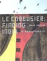 ル・コルビュジエのインド (建築文化シナジー)