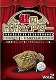-広島東洋カープにまつわる珠玉のエピソード集- 鯉のはなシアター VOL.2[DVD]