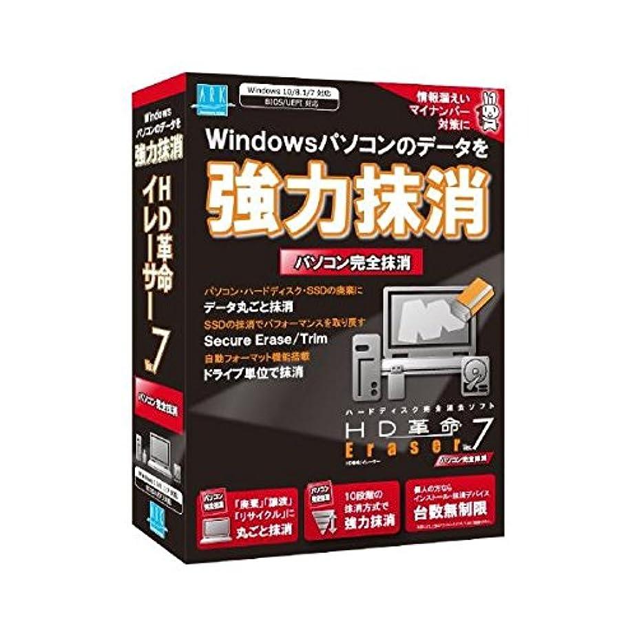 従者美容師みHD革命/Eraser_Ver.7_パソコン完全抹消_通常版 ハードディスク SSD データ抹消 データ消去 情報漏えい対策 抹消ソフト イレーサー
