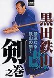 DVD>黒田鉄山・改 剣之巻 (<DVD>)