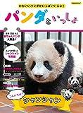 パンダといっしょ (洋泉社MOOK)
