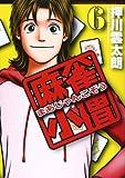 麻雀小僧 (6) (近代麻雀コミックス)