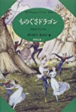 ものぐさドラゴン (妖精文庫)