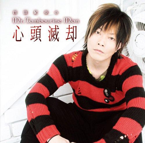 DJCD 谷山紀章のMr.Tambourine Man〜心頭滅却〜 CD