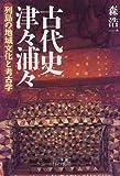 古代史津々浦々 (小学館ライブラリー (99))