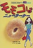 英会話コミック モモコはニューヨーカー (NEOシリーズ)