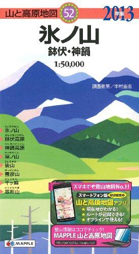 山と高原地図 52.氷ノ山 鉢伏・神鍋 2013
