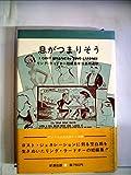 息がつまりそう―リング・ラードナー短編集 (1971年)