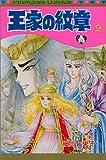 王家の紋章 (9) (Princess comics)