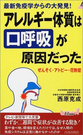 """アレルギー体質は""""口呼吸""""が原因だった―ぜんそく・アトピー・花粉症 (プレイブックス)の詳細を見る"""