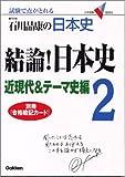 結論!日本史―石川晶康の日本史 (2) (大学受験V BOOKS)