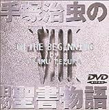 手塚治虫の旧約聖書物語 第8巻 [DVD]