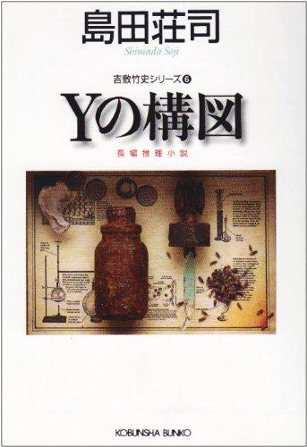 Yの構図 (光文社文庫)の詳細を見る