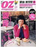 OZ magazine (オズ・マガジン) 2012年 12月号 [雑誌]