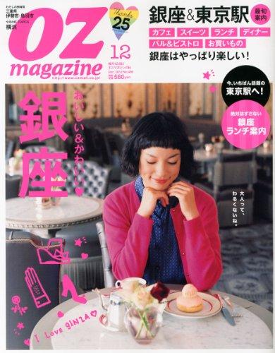 OZ magazine (オズ・マガジン) 2012年 12月号 [雑誌]の詳細を見る