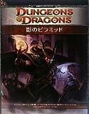 影のピラミッド (ダンジョンズ&ドラゴンズ H3 英雄級アドべンチャー・シナリオ3)