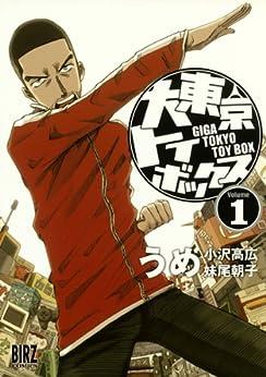 [うめ]の大東京トイボックス (1) (バーズコミックス)
