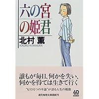 六の宮の姫君 (創元推理文庫)