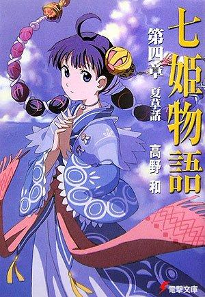七姫物語〈第4章〉夏草話 (電撃文庫)の詳細を見る