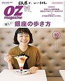 OZmagazine (オズマガジン) 2017年 10月号 [雑誌]