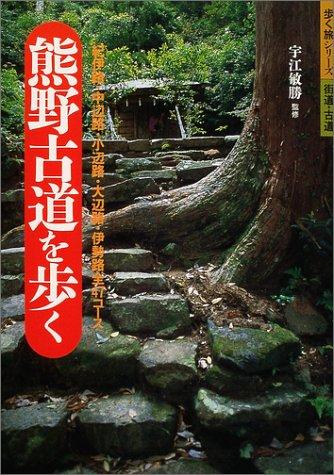 熊野古道を歩く (歩く旅シリーズ 街道・古道)