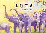 よびごえ (絵本アフリカのどうぶつたち第2集・ゾウのかぞく)