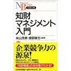 知財マネジメント入門 (日経文庫)
