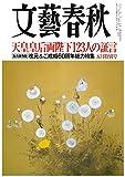 文藝春秋2019年5月号 画像