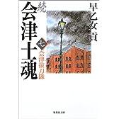 続 会津士魂〈7〉会津抜刀隊 (集英社文庫)