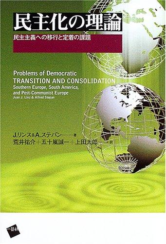 民主化の理論―民主主義への移行と定着の課題の詳細を見る