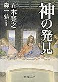 神の発見 (徳間文庫カレッジ)
