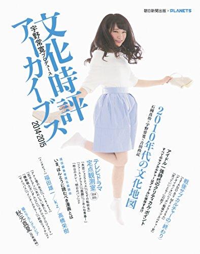 朝日新聞出版×PLANETS 文化時評アーカイブス 2014-2015の詳細を見る