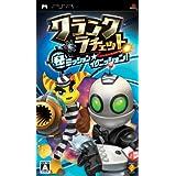 クランク&ラチェット マル秘ミッション☆イグニッション - PSP