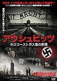 アウシュビッツ ホロコーストガス室の戦慄[DVD]