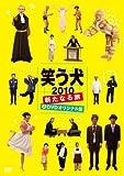 笑う犬2010~新たなる旅~Vol.2 [DVD]