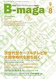 月刊B-maga 2011年8月号