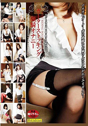 ガーターストッキング 顔騎オナニー [DVD]...
