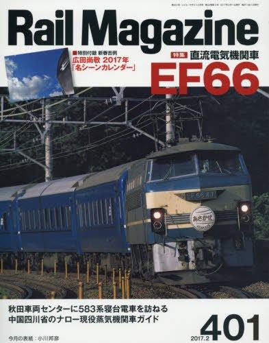 Rail Magazine (レイル・マガジン) 2017年2月号 Vol.401の詳細を見る