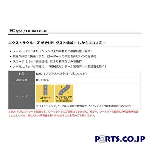 ブレーキパッド EXTRAcruise(ECタイプ) フロント用 L502S ミラ (TR-XX系 94/8~98/10) 【ディクセルオリジナルステッカープレゼント中】