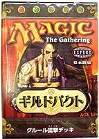 マジック:ザ・ギャザリング ギルドパクト テーマデッキ グルール猛撃デッキ 日本語版