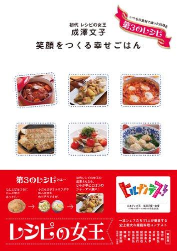初代 レシピの女王 成澤文子 第3のレシピ 笑顔をつくる幸せごはん (日テレBOOKS)