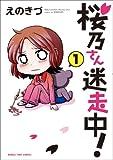 桜乃さん迷走中!(1) (まんがタイムコミックス)