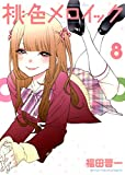 桃色メロイック  8巻 (コミック(YKコミックス))