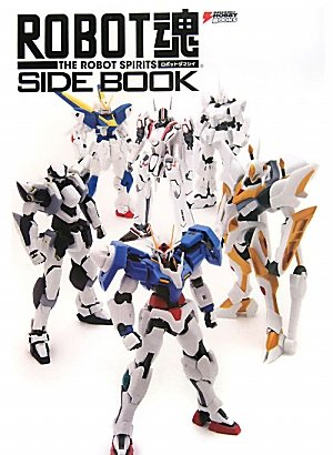 ROBOT魂 SIDE BOOK (DENGEKI HOBBY BOOKS)