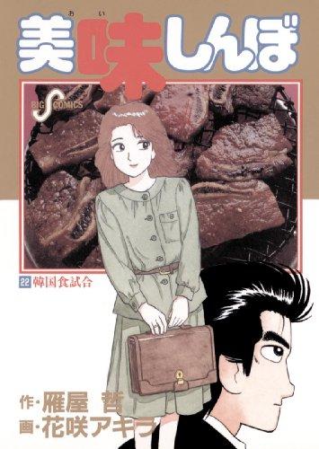 美味しんぼ(22) (ビッグコミックス)