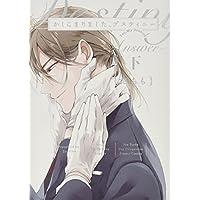 かしこまりました、デスティニー~Answer~下 (オメガバース プロジェクト コミックス)