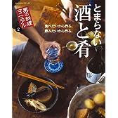 とまらない酒と肴 (オレンジページブックス―男の料理マニュアル)