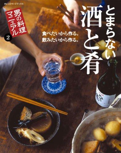 とまらない酒と肴 (オレンジページブックス―男の料理マニュアル)の詳細を見る