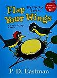 羽をパタパタさせなさい―Flap Your Wings (英語を楽しむバイリンガル絵本)